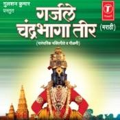 Garjale Chandrabhaga Teer Songs