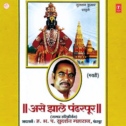 Pandharichya pandurang vitthala songs download