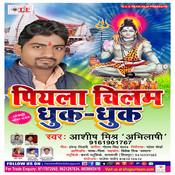 Baba Bhole Piyale Chilam Dhuk Dhuk Song
