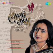 Gopan Katha - Swati Paul Songs