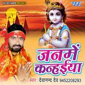Gokul Me Baje Badhaiya Song