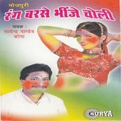 Rang Barse Bhinge Choli Songs