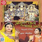 Bhiladi Nachave Bholane Song