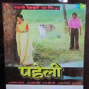 Paheli Songs