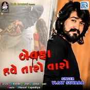 Bewafa Have Taro Varo Dhaval Kapadiya Full Mp3 Song