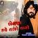 Bewafa Have Taro Varo Dhaval Kapadiya Full Song