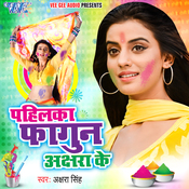 Akshara Singh Songs Download: Akshara Singh Hit MP3 New Songs Online