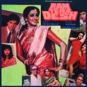Ram Tera Desh Songs