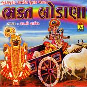 Dhanya Dhanya Bodana Bhagat Song