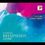 Taiwan Rhapsody Songs