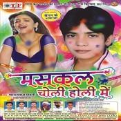 Maskal Choli Holi Mein Songs