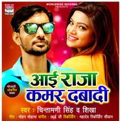 Aai Raja Kamar Dabadi Song