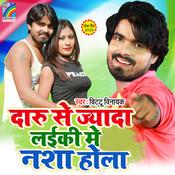 Din Bhar Tur Par Rati Khani Bu... Song
