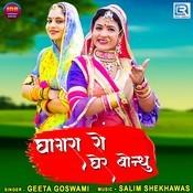 Ghagra Ro Gher Bondu Song