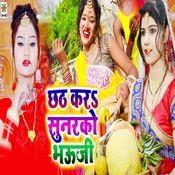 Chhath Kara Sunarko Bhauji Ho Song