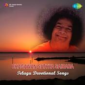 Bhagawan Sathya Saibaba Bhakthi Patalu P Songs