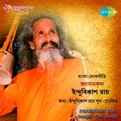 Jai Ramkrishna - Indu Bikash Roy Songs