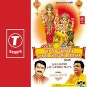 Jai Ganesh Jai Lakshmi Mata Songs