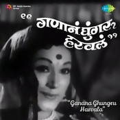 Ganana Ghungru Harvala Mar Songs
