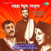 Praner Thakur Ramkrishna Songs