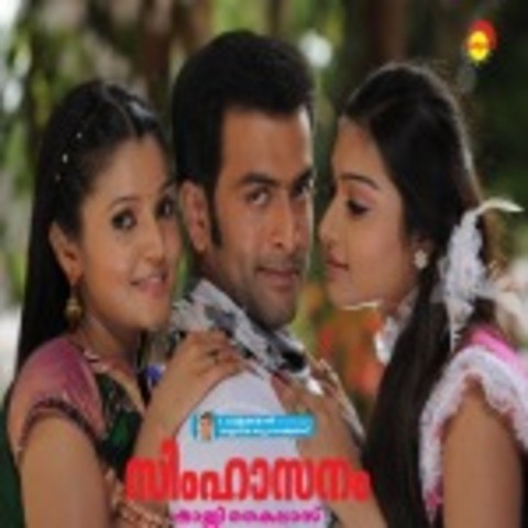 Simhasanam movie songs free download - d-kaba ru