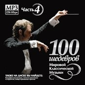 100 Masterpieces Of World Classical Music (The Part 4) Songs