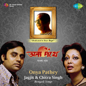 Bangla Ganey Parampara Songs