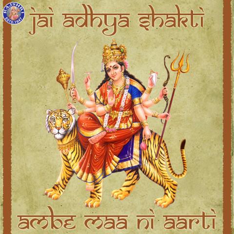 Listen Ambe Maa Aarti Mp3 download - Jai Adhyashakti
