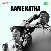 Aame Katha Songs