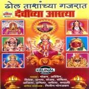 Sarva Mangal Mangalye Shive Savarth Sadhike Song