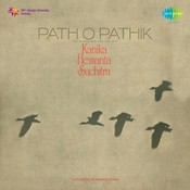 Path O Pathik Tagore Song The Wanderer And The Way Songs