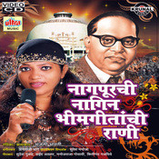 Aai Mazi Ramai Ti MP3 Song Download- Nagpurchi Nagin