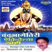Chandrabhage Tiri Aikelya Ghoshti Songs