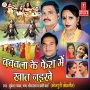 Bachwala Ke Fera Mein Khaat Naikhe Songs