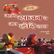 Mhare Sajan Pe Mat Dore Daal Songs
