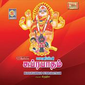 Masaniamman Suprabatham Songs