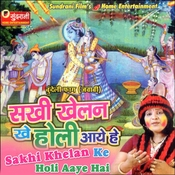 No Man Kesar Holi Song