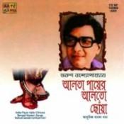Aalta Paayer Aalto Chhowa Tarun Banerjee Songs