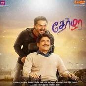 Door Number  sc 1 st  Gaana & Door Number MP3 Song Download- Thozha Tamil Songs on Gaana.com