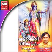 Bajrangbali Meri Naav Chali Song