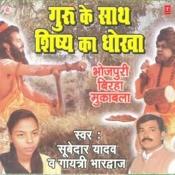Guru Ke Saath Shishya Ka Dhokha Songs