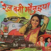 Rail Bani Bhaujaiya Songs