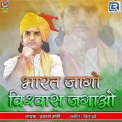 Ho Jao Taiyaar Sathiyo MP3 Song Download- Bharat Jago Vishwas Jagao