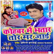 Bhatar Tor Mar Jai Song