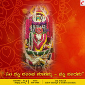 Sri Lakshmideviyanu Song