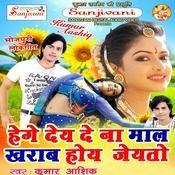 Hege Dey De Na Mal Kharab Hiye Jeyato Songs