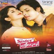 Sister Sridevi Songs
