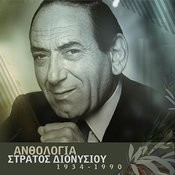 Anthologia - Stratos Dionisiou Songs