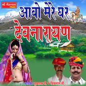 Aavo Mere Ghar Devnarayan Song
