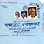 Mukkam Post Kusumagraj Songs